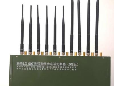 联盾LD-007增强型移动电话切断器5G
